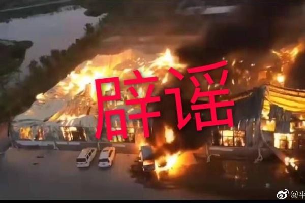 捉谣记|江苏常州一仓库发生火灾 网传视频是假的!