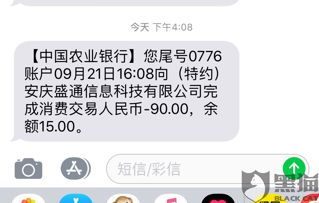 黑猫投诉:安庆盛通信息科技有限公司用时8小时解决了消费者投诉