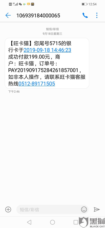 黑猫投诉:苏州华测网络科技有限公司旗下旺卡猫违法违规经营
