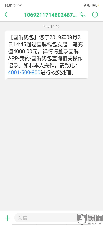 黑猫投诉:这个钱是有人让我把我的身份证填资料发给他他可以给我贷款结果上海平安普惠公司操作