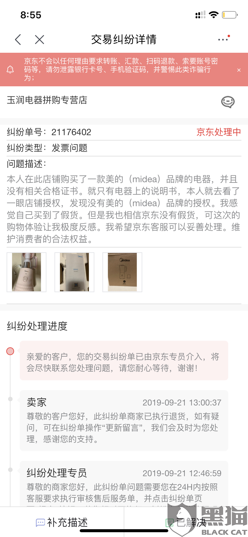 黑猫投诉:玉润电器拼购专营店