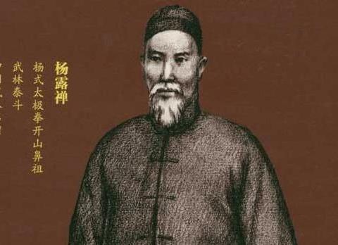 杨露禅的实战为何如此厉害?除了陈长兴外,还受过另一位高人指点