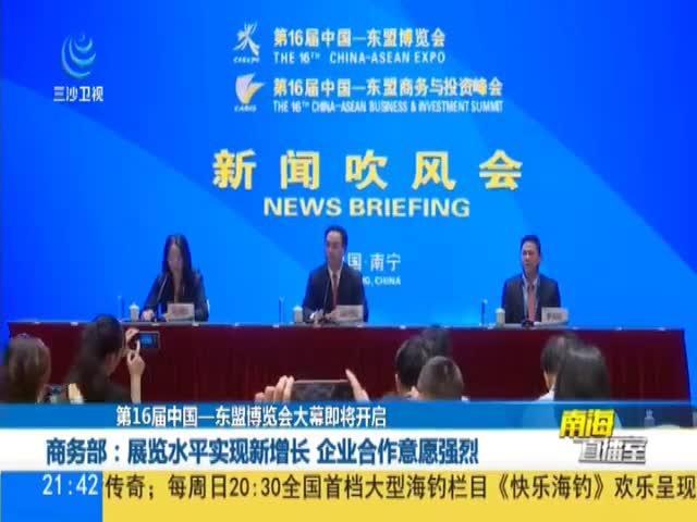 第16届中国—东盟博览会大幕即将开启 商务部:展览水平实现新增长 企业合作意愿强烈