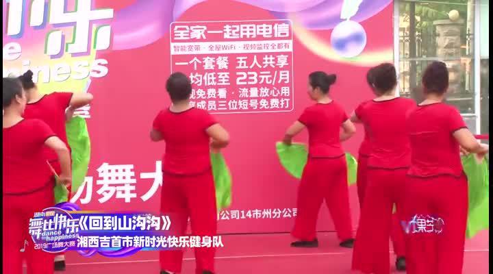 湘西吉首市新时光快乐健身队《回到山沟沟》