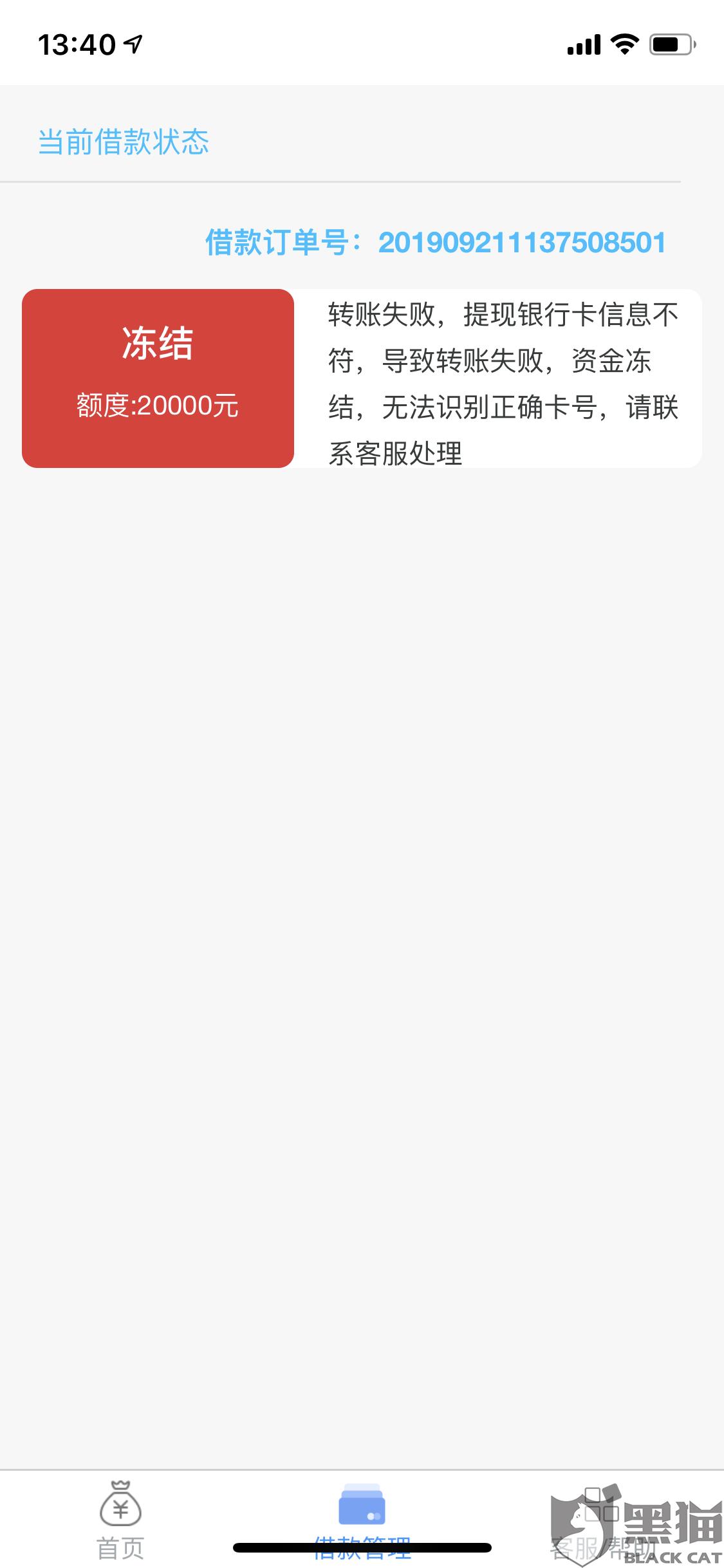 黑猫投诉:上海淇毓信息科技有限公司号称360借条要求我转账1000块作为借款工本费拒绝放款