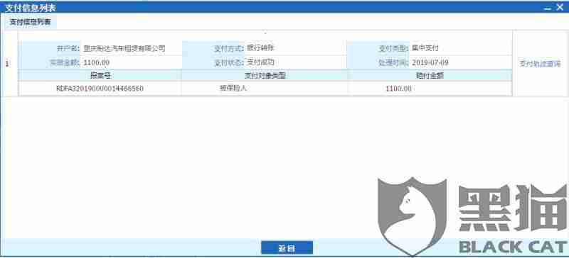黑猫投诉:盼达公司垫付赔偿金不退还