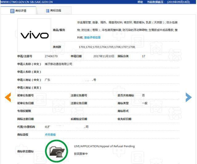 """坐拥4000多件商标的VIVO,自家""""VIVO""""商标却被驳回了"""