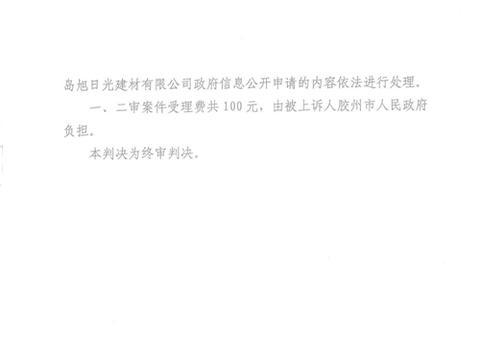 1.2亿土地征用补偿8年不到位 民企将山东胶州市政府告上法庭