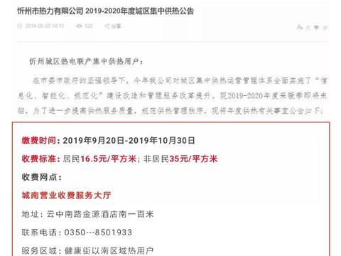 速看!忻州供暖收费标准、供暖时间公布