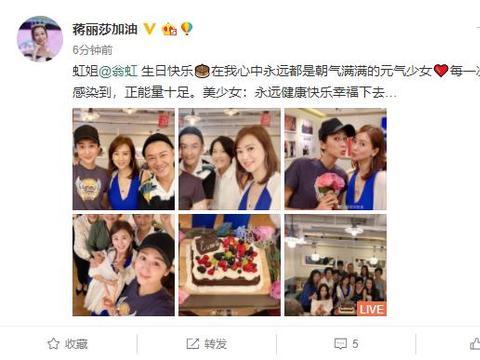 翁虹生日邀好友聚会庆祝,51岁寿星颜值碾压34岁蒋丽莎