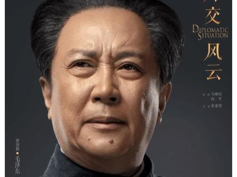 《外交风云》正式开播,演员阵容超强大,唐国强再演毛泽东