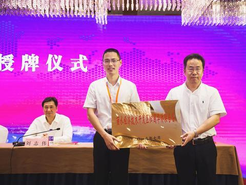 聚焦侨眷侨胞:丽水经济技术开发区归国华侨联合会正式成立