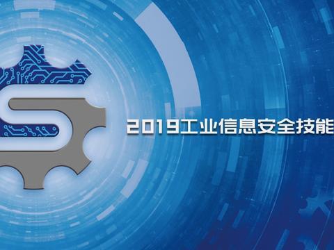 2019年工业信息安全技能大赛复赛开赛在即