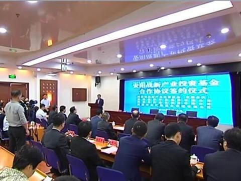 安阳战新产业投资基金组建成立