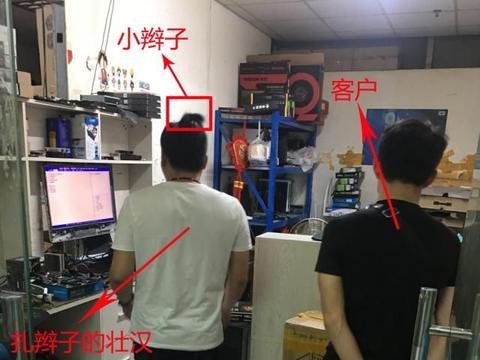 电脑店和客人发生纠纷,客人喊来扎辫子的壮男助阵,店家:真怕