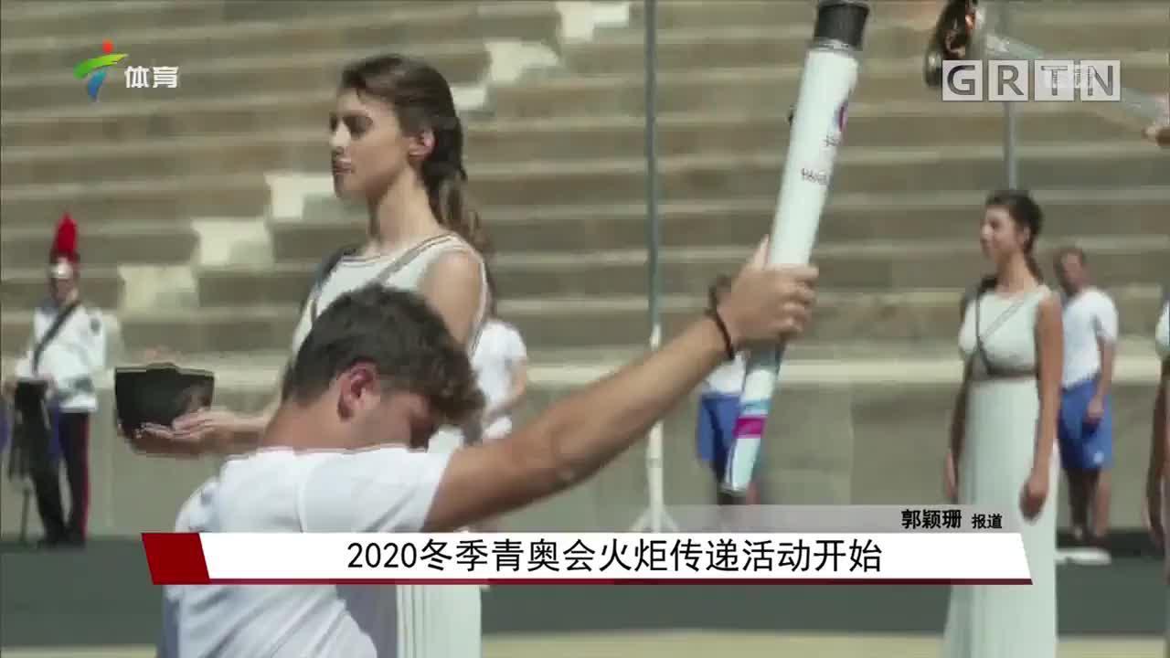 2020冬季青奥会火炬传递活动开始