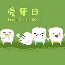 全国爱牙日!这里有最权威的刷牙护牙建议