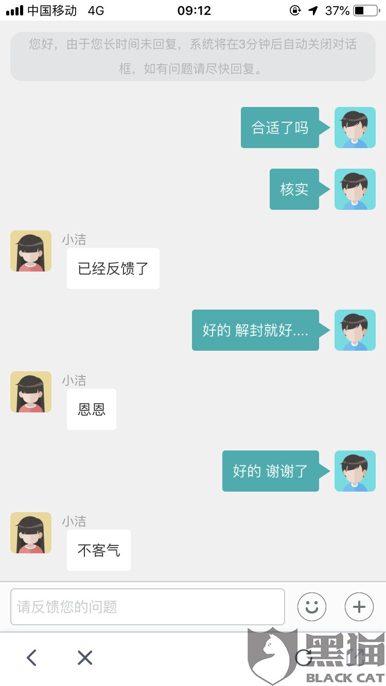 黑猫投诉:北京畅行信息技术有限公司用时3小时解决了消费者投诉