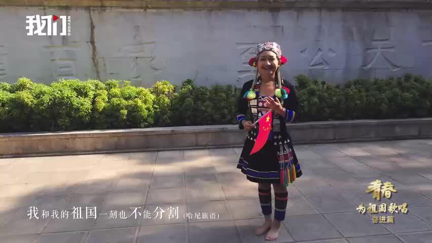 青春为祖国歌唱 云大多民族师生祝福祖国