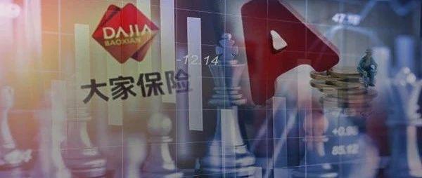 """大家保险A股""""瘦身"""":卖了中国建筑与万科 还重仓8股"""