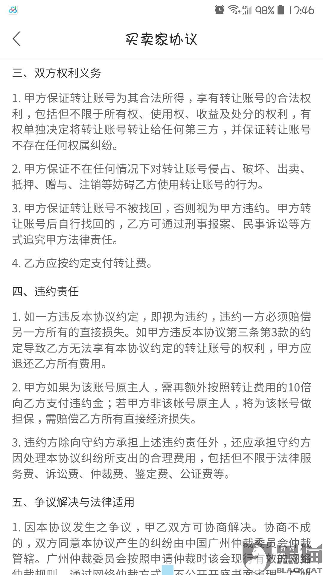 黑猫投诉:2000元人民币买了两个多月的梦幻手游账号被恶意找回。交易猫不予处理。