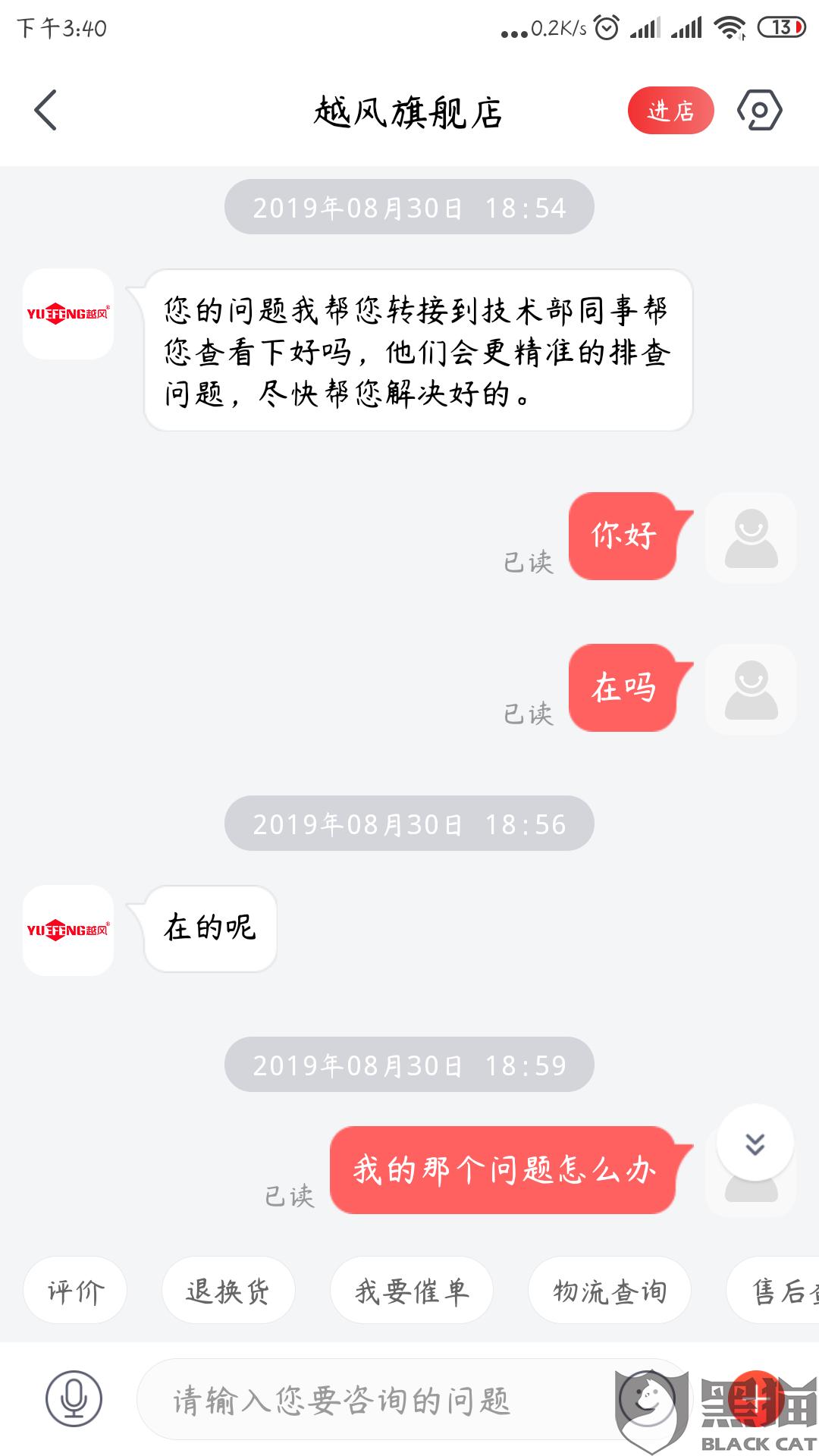 黑猫投诉:京东越风旗舰店,越风集成灶上个月电源面板不能使用