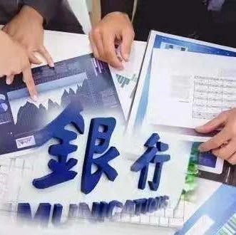 港股将迎最袖珍内地城商行 资产规模315亿