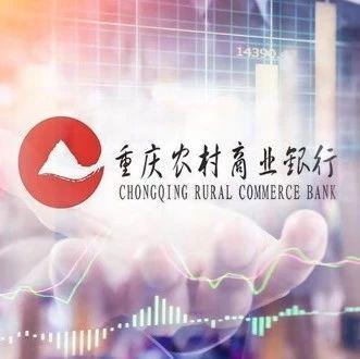 """7.36元每股!渝农商行A股IPO""""试水""""市场化定价"""