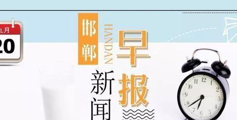 9月20日,邯郸新闻早报