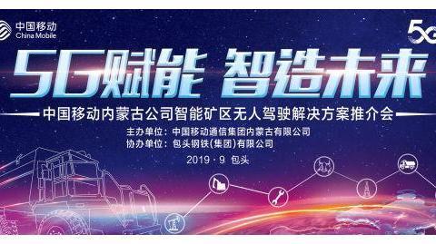 中国移动内蒙古公司智能矿区无人驾驶解决方案推介会圆满举办