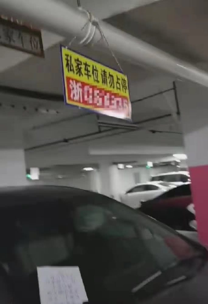 小区私家车位被占,车主霸气回击用两辆车堵:不道歉就这么停着!