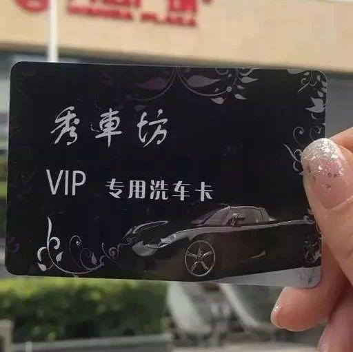 青岛一家洗车店突然关门!顾客哭了:我才去了一次!万达广场:他家还欠着房租呢