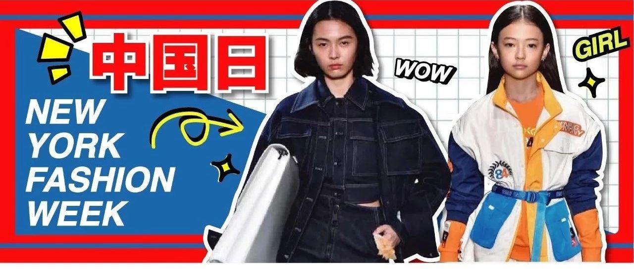 """纽约时装周上的""""中国日"""",那些给我们带来惊喜的中国时装品牌"""