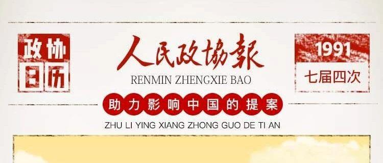 打开政协日历,助力影响中国的提案!
