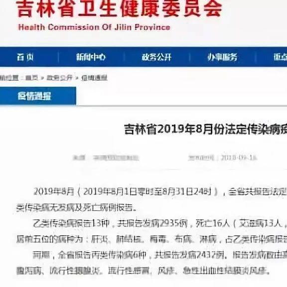 死亡16人,吉林省发布最新传染病疫情通报!