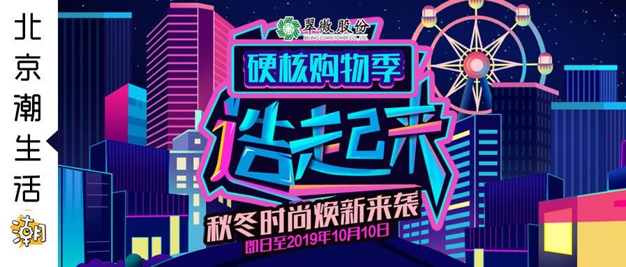 即兴喜剧、亮眼穿搭、AR游戏...北京这家百货秋季搞事情了?!