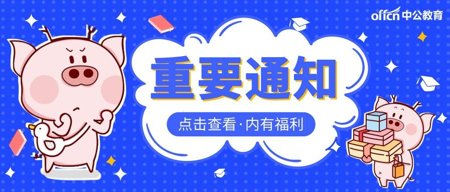 招聘|2019辽宁师范大学公开招聘高层次人才65人公告(第二批)