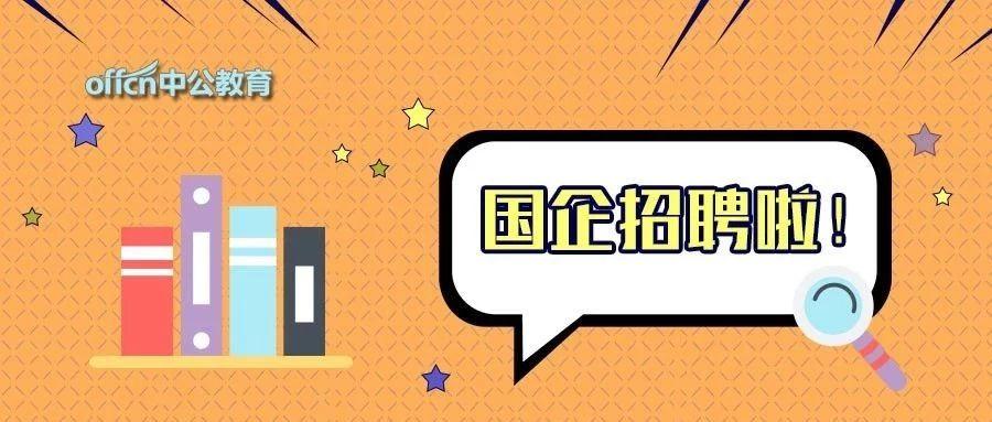 华润电力招聘462人,多地有岗!