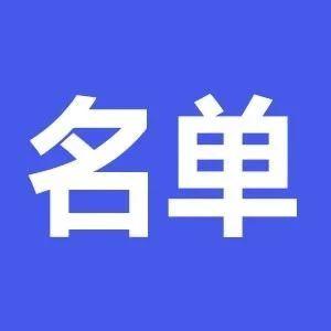 95家!安徽省第六批入库科技型中小企业公示