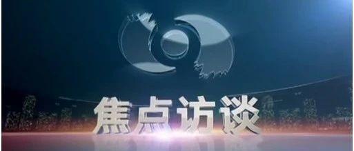 视频 | 《焦点访谈》播出系列报道:驻村第一书记——王大勇