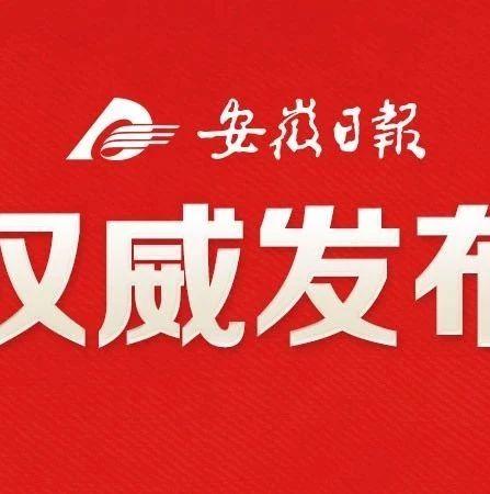 """安徽:发布""""制造强省""""建设考核评价结果"""