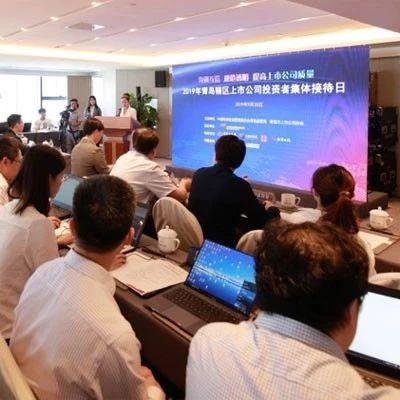 青岛辖区举办上市公司投资者集体接待日活动