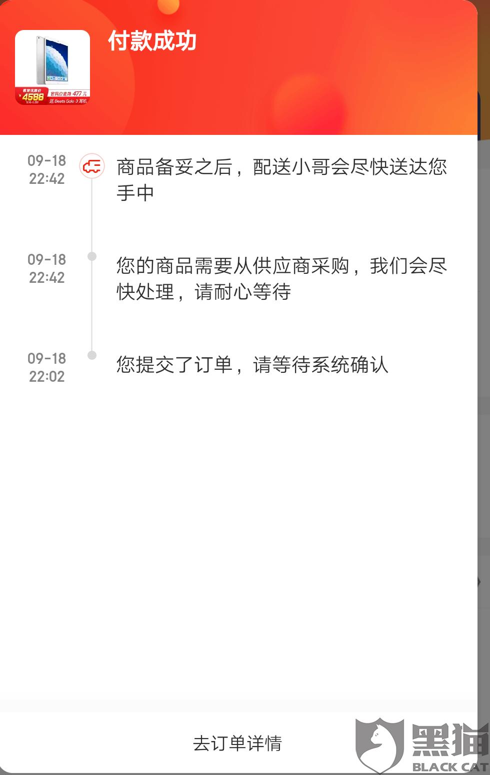 黑猫投诉:从apple产品京东自营旗舰店购买的ipad一直不发货,客服不作为,宛如机器人
