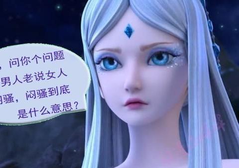 叶罗丽小剧场:颜爵为何惨遭冰封?只因冰公主向他请教了两个问题
