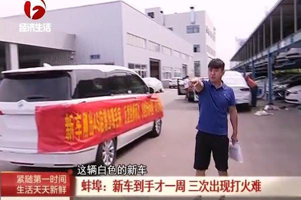 视频:新车到手才一周 三次出现打火难