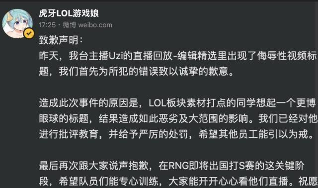 电竞巨婴Uzi?直播平台错误标题引争议,小狗女友怒怼后官方道歉
