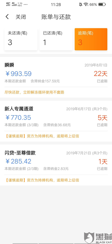 黑猫投诉:北京闪银奇异科技有限公司网贷,利息高的离谱,暴力催收,对我正常生活造成影响