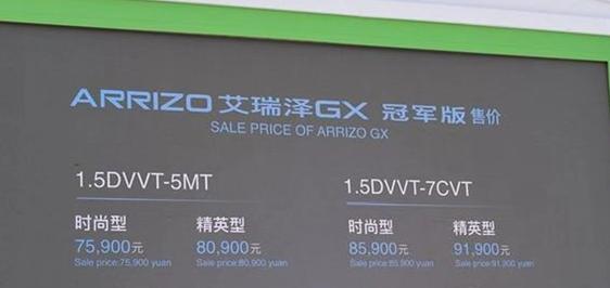 艾瑞泽GX冠军版正式上市 新车售价7.59万元起,运动气息更进一步
