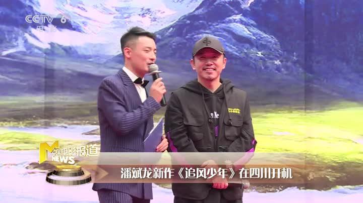 体育励志电影《追风少年》在四川开机 潘斌龙、马吟吟二度合作