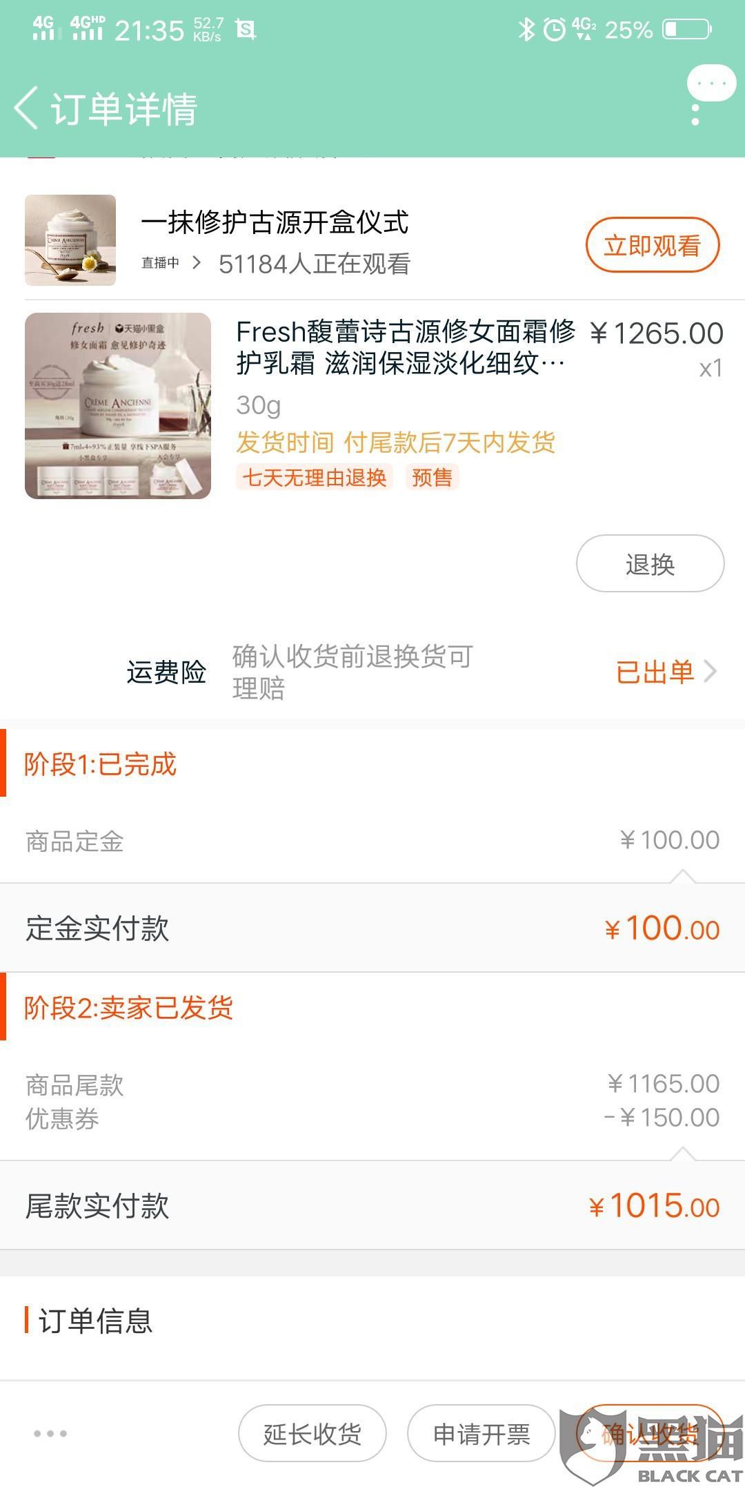 黑猫投诉:馥蕾诗古源面霜919预售,和919现货差价问题